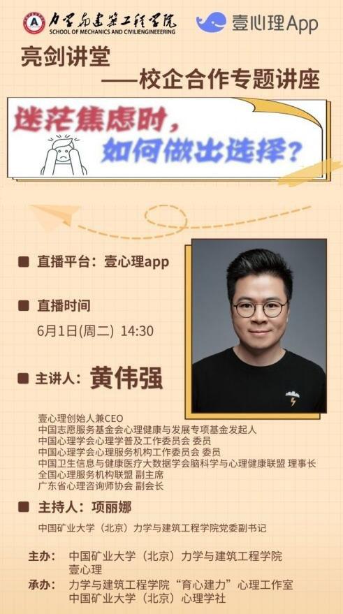 中国矿业大学(北京)力建学院联合壹心理公益直播,启发大学生学会选择