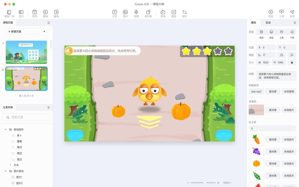 Cocos 引擎推出在线教育课件神器 未来将面向全行业开放
