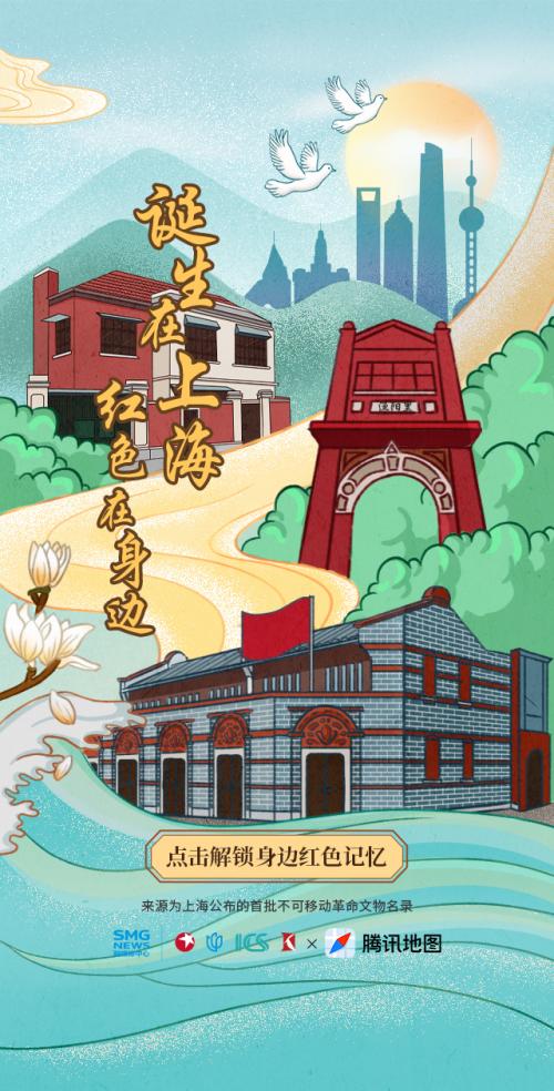 上海的红色印记 都藏着这个主题地图H5里