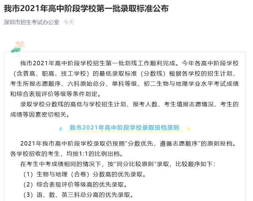中考录取线:2021年深圳中考第一批录取线公布了