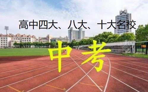 2021年深圳市中考录取分数线一览表(含近三年录取线对比)