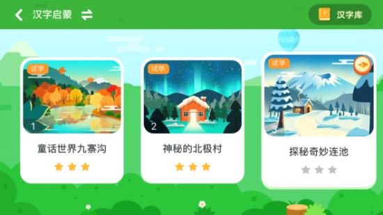 如何教小孩识字?幼学中文APP动画教学来助力