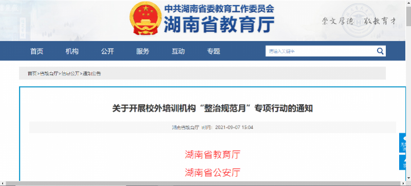 【双减政策】湖南将查处以住家教师名义开展学科类培训!