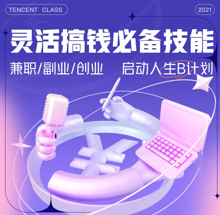 """腾讯课堂与QQ音乐、兼职猫等达成合作,为""""灵选""""毕业学员推荐就业"""