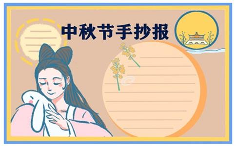 中秋节,手抄报排版欣赏2款