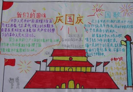 2021国庆节手抄报文字内容 新中国成立72周年素材大全