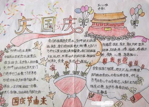 2021年国庆节的手抄报怎么画:《庆国庆》