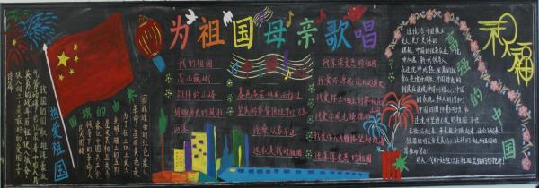 十月一日国庆节黑板报设计及文字内容