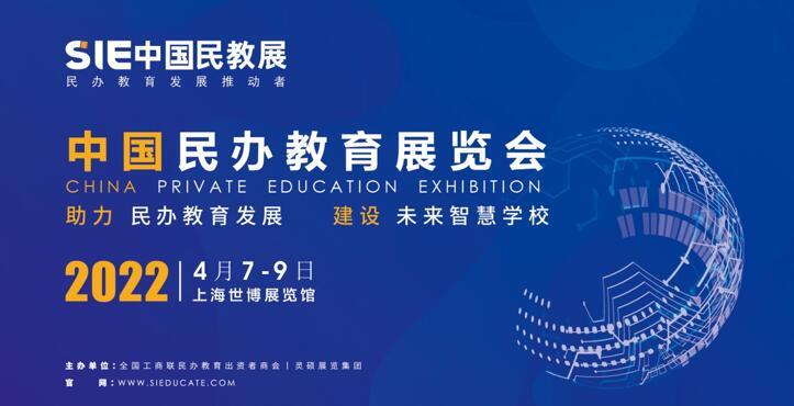 2022中国民办教育展览会再度亮相上海,共推民办教育行业新发展
