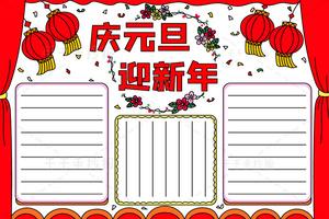 2021年关于元旦节的手抄报和设计图