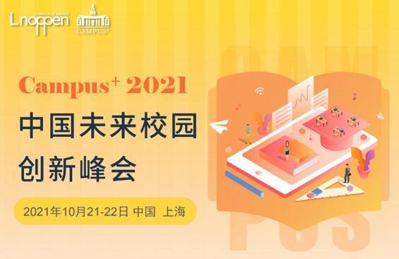 2021中国未来校园创新峰会即将召开