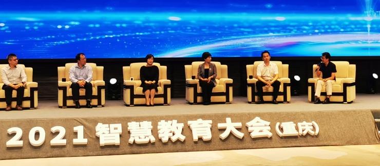 2021智慧教育大会(重庆)在渝举办,腾讯教育助力两江新区打造创新教育品牌