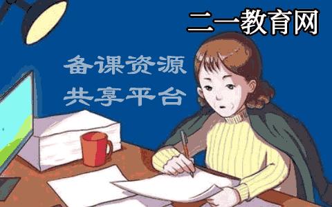 福建省三明市2020-2021学年八年级下学期期末考试语文试题(word版,含答案)